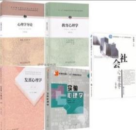 西南大学 347心理学专业综合考研 心理学导论等共5本 正版