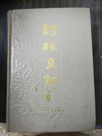 (正版12)诗经直解9787309006100