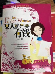 女人就是要有钱