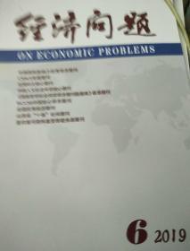 经济问题2019年6期