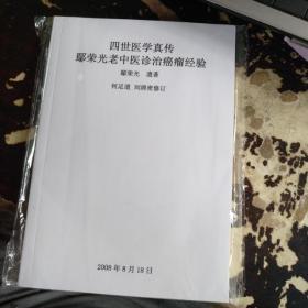 鄢荣光老中医诊治癌瘤经验 四世医学真传