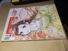 柠檬红茶号:意林小小姐  少女果味杂志书·纯美小说系列