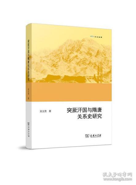 欧亚备要:突厥汗国与隋唐关系史研究