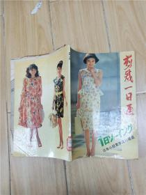 剪裁一日通:日本小姐夏季流行服装 (馆藏)