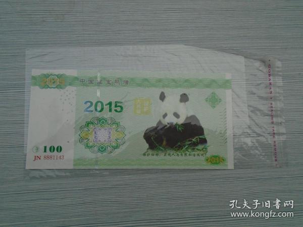 中國國寶熊貓2015 國寶熊貓紀念100.采用的是 人民幣的印刷技術,有防偽。尺寸:15.5*7.5.詳見書影。