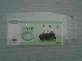 中国国宝熊猫2015 国宝熊猫纪念100.采用的是 人民币的印刷技术,有防伪。尺寸:15.5*7.5.详见书影。