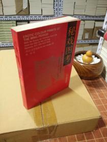 秘戏图考(附论汉代至清代的中国性生活 公元前206年-公元1644年)平 装 一版一印 详  见 描述