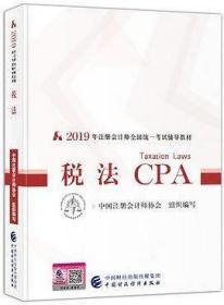 注册会计师2019教材 CPA 2019年注册会计师全国统一考试辅导教材:税法