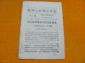 报刊大批判文章选 第一集 毛主席的教育方针岂容篡改 ----批判张春桥的一个谬论