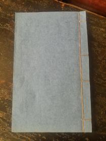 方程新术草 弧矢算术细草 清代数学专著 两种一册全