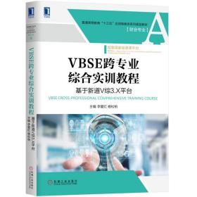 VBSE跨专业综合实训教程 基于新道V综3.X平台 李爱红 杨松柏 机械工业出版社 9787111628712