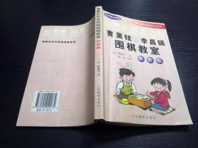 曹薰铉和李昌镐围棋教室.初级篇