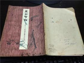 隶书字帖 大庆工人阶级的豪言壮语 张森书 著 上海书画出版社 1978年一版一印 16开平装
