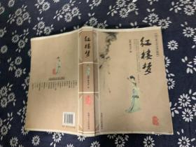 中国古典文学名著精粹 红楼梦