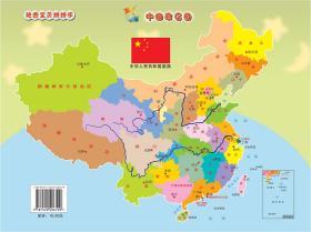 19年中国政区图-地图宝贝拼拼乐