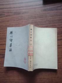 樊川诗集注