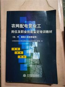 农网配电营业工岗位及职业技能鉴定培训教材
