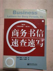 商务书信速查速写 : 中英文对照 第4版