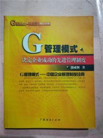 g管理模式 制度篇  : 决定企业成功的先进管理制度 1