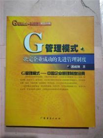 g管理模式 制度篇  : 决定企业成功的先进管理制度 4