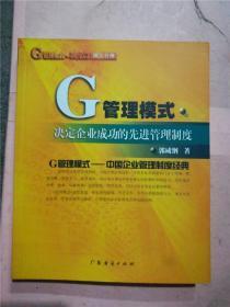 G管理模式 制度篇  : 决定企业成功的先进管理制度 3
