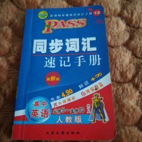 同步词汇  速记手册   最新版 高中英语  人教版