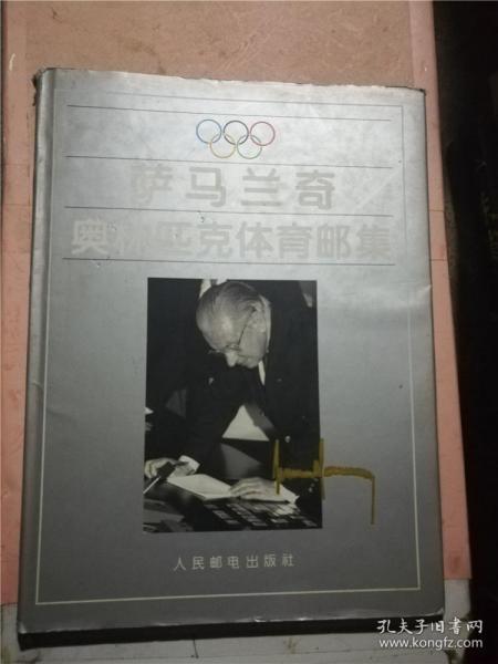 萨马兰奇奥林匹克体育邮集