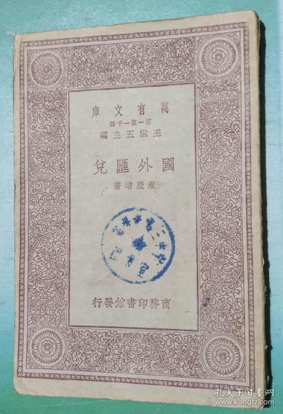 《国外汇兑》,商务万有文库版。