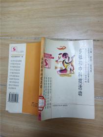 乡镇初中科技活动 (馆藏)