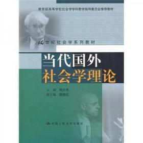 当代国外社会学理论
