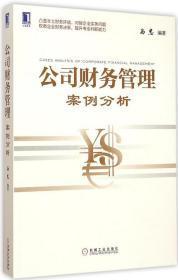 公司财务管理案例分析