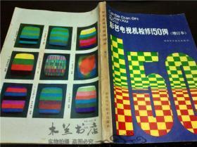 彩色电视机检修150例(增订本) 何则晃 柯文宪 张思平 福建科学技术出版社 1986年一版 16开平装