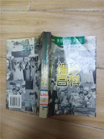 袖珍百科:世界古今大事纵览 (馆藏)