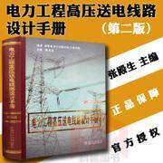 电力工程高压送电线路设计手册(第2版)