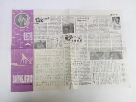 电影介绍 1981·3