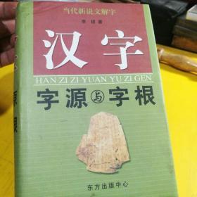 汉字   字源与字根
