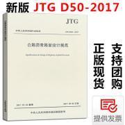 正版现货 JTG D50-2017 公路沥青路面设计规范 代替公路沥青路面设计规范(JTG D50-2006)公路交通沥青规范 现行交通规范