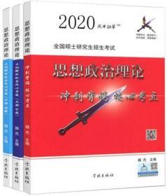 现货 全3册 2020年考研政治风中劲草冲刺背诵核心考点+大纲解析配套核心考题上下册