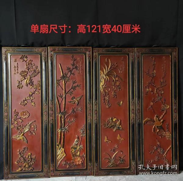 【梅兰竹菊】楠木大漆四扇挂匾一套,包浆浑厚,雕工精湛,品相一