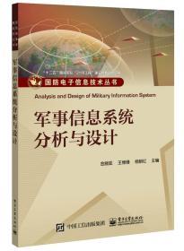 军事信息系统分析与设计