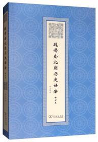魏晋南北朝历史语法