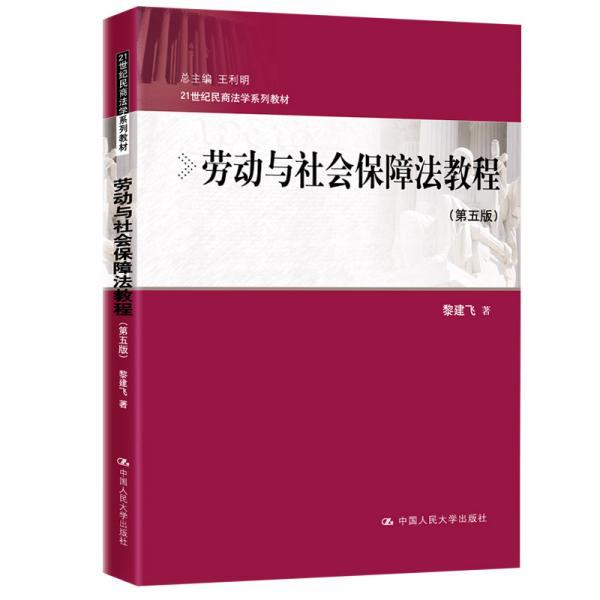 劳动与社会保障法教程(第5版)/黎建飞/21世纪民商法学系列教材