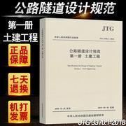 现货正版 JTG 3370.1-2018 公路隧道设计规范 第一册 土建工程2019年新版公路隧道设计规范代替JTG D70-2004 人民交通出版社