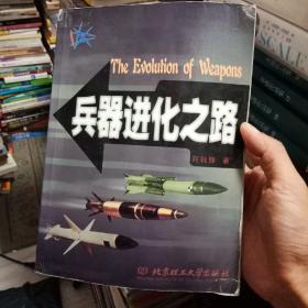 兵器进化之路