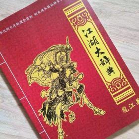 跑江湖摆地摊顺口溜书籍 江湖大辞典