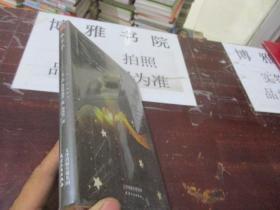 小王子(精装名译 原版全译本 新版) 未开封  9-5号