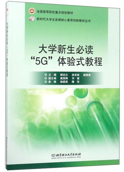 """大学新生必读""""5G""""体验式教程"""