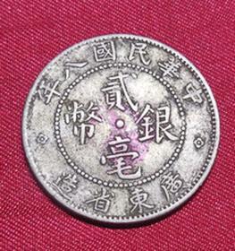 老古董纯银币 中华民国八年 广东省造贰毫银币 背20 小银元双毫 保老真品 银钱币 YB149