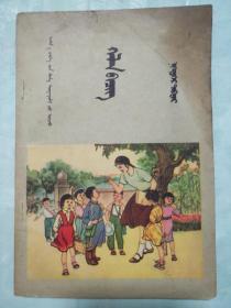小学课本(1964年新版)蒙古语文第一册