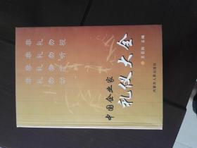 中国企业家礼仪大全 有作者签名